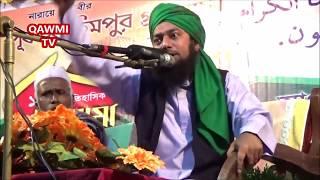 সারা দেশে ওয়াজ করে ঝড় তুলেছেন যিনি   New bangla waz 2017   Mufti monjur rashid amini