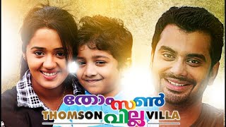 Super Hit Malayalam Full Movie | Comedy Movie | Malayalam Movie | Super Hit Movie | Best Hit