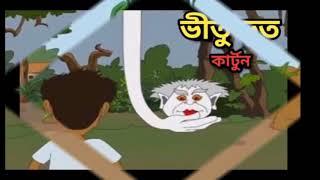 এবার  'ঠাকুরমার ঝুলি' খুলে বসেছেন সুবীর ভৌমিক। কিন্তু কেন?   Bd News   Nabila Nower