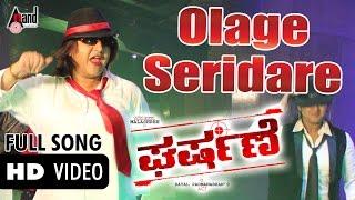 Gharshane –ಘರ್ಷಣೆ | Olage Seridare Gundu | Malashree, Roopika,Ayyappa Sharma| Kannada Video Song HD
