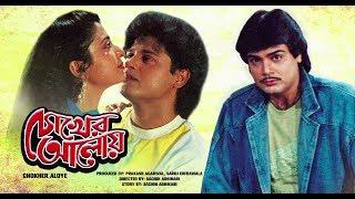 Chokher Aloye Trailer | Bengali Movie | Tapas Paul, Debashree Roy, Prosenjit Chatterjee