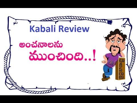 Kabali Telugu Movie Review | Rajinikanth | Radhika Apte | #KabaliReview | Maruthi Talkies