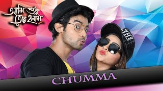 CHUMMA  | TEASER |  Ami Sudhu Tor Holam | Rano Joy |  Jhilik | Nakash Aziz | Nirupama De | Ayush
