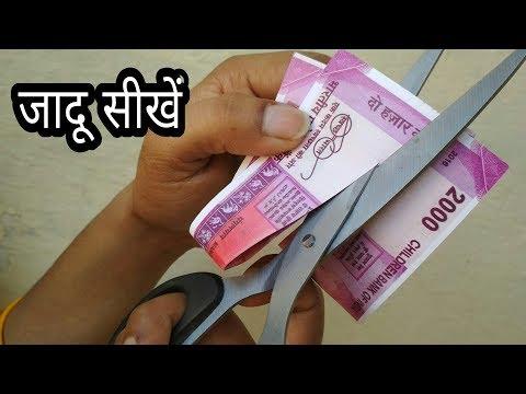 Xxx Mp4 नोट काट के जोड़ने का जादू सीखें Note Magic Trick In Hindi 3gp Sex