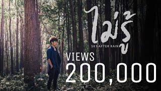 ไม่รู้ (Don't Know) - Sky After Rain [S.A.R.] 「Official MV」