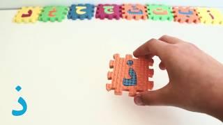Learn Arabic Alphabet Sounds - Apprendre l