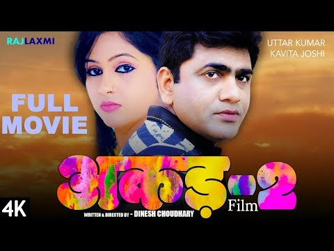 Xxx Mp4 AKAD 2 अकड़ 2 Full Movie Uttar Kumar Kavita Joshi Dinesh Choudhary 3gp Sex