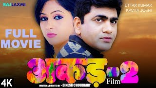 AKAD-2 अकड़-2 Full Movie || Uttar Kumar || Kavita Joshi || Dinesh Choudhary