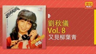 劉秋儀 - 又見柳葉青 - [Original Music Audio]