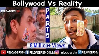 | Bollywood Vs Reality | Expectation Vs Reality | Part 5 | Reloaders Style |