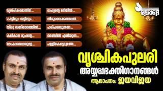 Vrishchikappulari Audio Jukebox | Hindu Devotional Songs | Jaya Vijaya