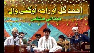 Ahmad Gul & Raja ogi wall Maidani Song