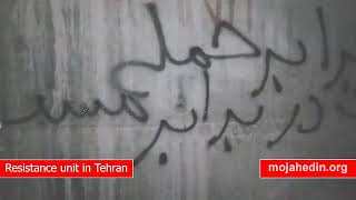 Resistance unit in Tehran