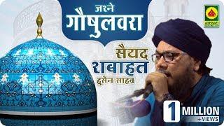Sayyad Shabahat Hussin Sahab Jashn e Gausulwara 20Th Jan 2018 Bilal Pada Nalasopara Super Hit Bayan