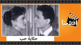 الفيلم العربي - حكاية حب - بطولة عبد الحليم حافظ ومريم فخر الدين وعبد السلام النابلسى