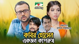 Kobir Hossain Ekjon kapurush | Riaz | Nawshaba | Eid Tele Movie 2018 | Channeli Tv