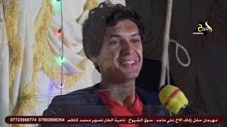 الشاعر محمد ياسين || مهرجان حفل زفاف الاخ علي ماجد || سوق الشيوخ ناحية الطار 2018