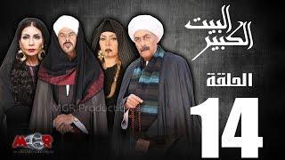 الحلقة الرابعة عشر 14 - مسلسل البيت الكبير|Episode 14 -Al-Beet Al-Kebeer