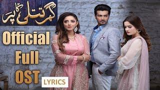 Aye Merey Khuda ( Lyrical Video ) | Sahir Ali Bagga | Ghar Titli ka Par Ost