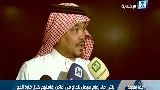 وزير الحج والعمرة يفتتح خط انتاج ماء زمزم الجديد