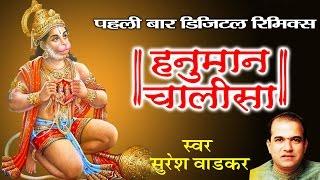 हनुमान चालीसा ॥First Time Remix Version || Suresh Wadekar || Mangalwar Special Bhajan ||