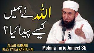Allah Ne Humain Kese Paida Kya ? - Molana Tariq Jameel Latest Bayan 5 August 2018