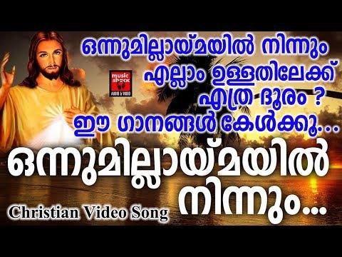 Xxx Mp4 Onnumillayimayil Ninnum Christian Devotional Songs Malayalam 2018 Christian Video Song 3gp Sex