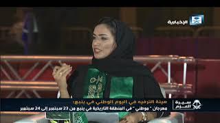 سيرة العزم.. اليوم الوطني السعودي 87 لعام 1439 بالمملكة