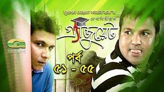 Graduate | Drama Serial | Epi 51 - 55 || ft Zahid Hasan, Tisha, Hasan Masud, Faruk Ahmed