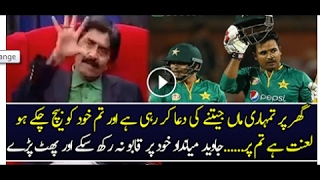 Javed Miandad is Cursing on sharjeel and khalid Pakistan super leauge Match Fixing