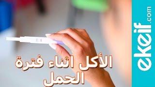الاكل الصحي للحامل - نصائح مهمة