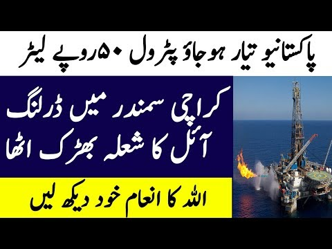 Xxx Mp4 Oil Discovered In Pakistan Drilling To Start Soon InshaAllah 3gp Sex