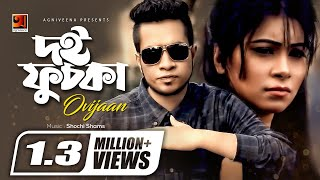 Bangla Music Video | Doi Fuchka |  by Ovijaan | RJ Nilanjona | HD1080p | ☢☢ EXCLUSIVE ☢☢
