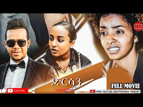 HDMONA Full Movie ድርሳን ብ ሜሮን ትኩእ ሜሮኣብ Dirsan by Meron Tikue Meroab New Eritrean Film 2021