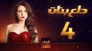 مسلسل دلع بنات الحلقة 4 الرابعة | HD - Dalaa Banat Ep 4
