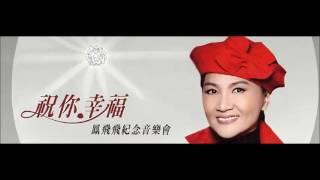 """鳳飛飛"""" 旋轉的記憶""""背景音樂+歌曲"""