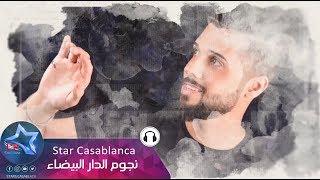 سيف كريم - احلى بشر (حصرياً)   2018   (Saif Karim - Ahlaa Bashar (Exclusive
