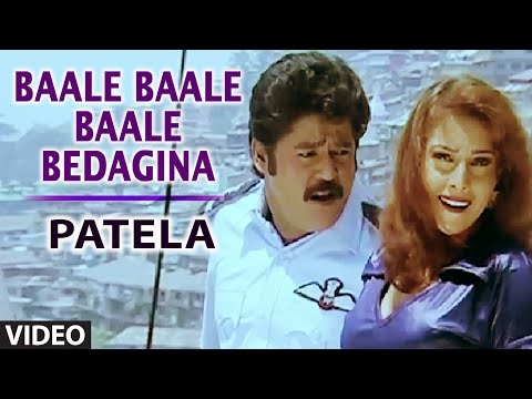 Xxx Mp4 Baale Baale Baale Bedagina Video Song I Patela I Jaggesh Lokesh 3gp Sex