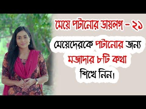 মেয়ে পটানোর ডায়লগ - পর্ব ২১ - Bangla PickUp Line - Funny Dialogues to Impress any Girl মেয়ে পটাতে হয়