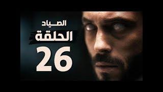 مسلسل الصياد - الحلقة السادسة والعشرون - بطولة يوسف الشريف - The Hunter Series HD Episode 26