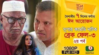 কমেডি নাটক - ব্রেক ফেল ০৩ | Eid Natok | Break Fail 03 | EP 02 | AKM Hasan, Ahona | Eid Natok 2018