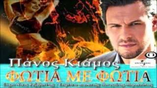 Panos Kiamos - Fotia me fotia