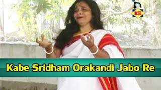 Kabe Sridham Orakandi Jabo Re | Bengali Devotional Song | Gauri Pandey | Krishna Music