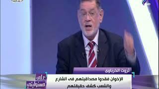 ثروت الخرباوي: معصوم مرزوق لو اترشح للرئاسة هياخد 75% من اصوات بيتهم