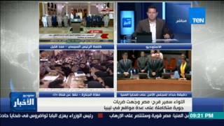 اللواء سمير فرج .. مصر وجهت ضربات جوية متكاملة على عدة مواقع في ليبيا