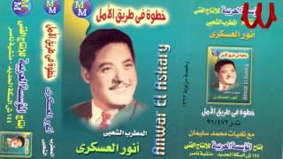 Anwar El3askary -  Ya Mfra2 ElRez2 / انور العسكري - يا مفرق الرزق 2