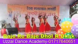 Baje re baje dhol ar dhak dance video| Dance School/Academy Uttara,Dhaka,Bangladesh