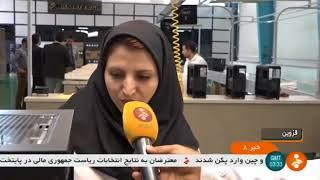 Iran Apadana co. made Asus computers production line, Qazvin province توليد رايانه قزوين ايران