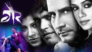 Gaiir | Latest Suspense Thriller Full Marathi Movie | Amruta Khanvilkar, Sandeep Kulkarni