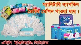 স্যানিটারি ন্যাপকিন তৈরির মেশিন| Sanitary Napkin Making Machine